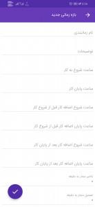 اسکرین شات برنامه اپلیکیشن حضور و غیاب |نانوواچ 7