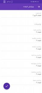 اسکرین شات برنامه اپلیکیشن حضور و غیاب |نانوواچ 9