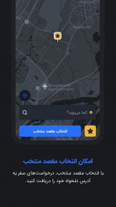 اسکرین شات برنامه اسنپ رانندگان (snapp driver) 4