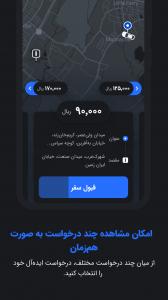اسکرین شات برنامه اسنپ رانندگان (snapp driver) 2