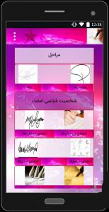 اسکرین شات برنامه نمونه امضاء+آموزش امضاء 3