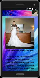 اسکرین شات برنامه آموزش طراحی لباس عروس 2