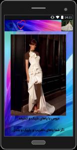 اسکرین شات برنامه آموزش طراحی لباس عروس 3