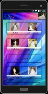اسکرین شات برنامه آموزش طراحی لباس عروس 4