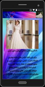 اسکرین شات برنامه آموزش طراحی لباس عروس 5