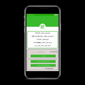 اسکرین شات برنامه تقویم فارسی ۹۸ 3