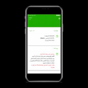 اسکرین شات برنامه تقویم فارسی ۹۸ 4