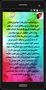 اسکرین شات برنامه مشکلات افغان ها در ایران 5