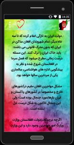 اسکرین شات برنامه مشکلات افغان ها در ایران 1