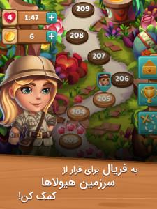 اسکرین شات بازی فریال در جزیره هیولا - بازی پازل 2