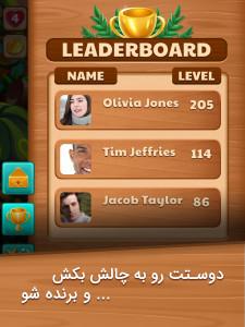 اسکرین شات بازی فریال در جزیره هیولا - بازی پازل 5