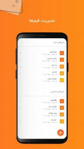 اسکرین شات برنامه فرمالو: آزمون ساز و فرم ساز آنلاین و رایگان 3