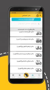 اسکرین شات برنامه باروان رانندگان 5
