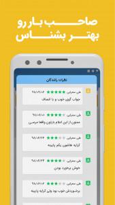 اسکرین شات برنامه جاده - اعلام بار آنلاین 5