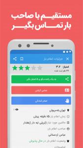 اسکرین شات برنامه جاده - اعلام بار آنلاین 4