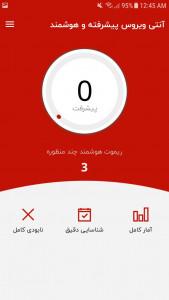 اسکرین شات برنامه آنتی ویروس پیشرفته و هوشمند  (امنیت بالا - تقویتکننده) 6