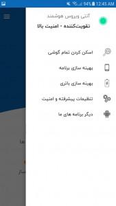 اسکرین شات برنامه آنتی ویروس پیشرفته و هوشمند  (امنیت بالا - تقویتکننده) 7