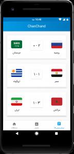 اسکرین شات برنامه چن چند(جام جهانی 2018 و پیش بینی) 3