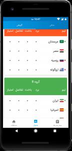 اسکرین شات برنامه چن چند(جام جهانی 2018 و پیش بینی) 1