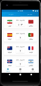 اسکرین شات برنامه چن چند(جام جهانی 2018 و پیش بینی) 2