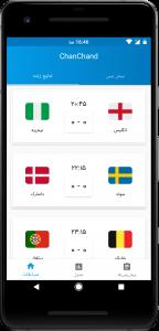 اسکرین شات برنامه چن چند(جام جهانی 2018 و پیش بینی) 4