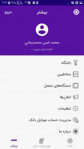 اسکرین شات برنامه همراه بانک ایران زمین 4