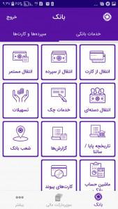 اسکرین شات برنامه همراه بانک ایران زمین 7
