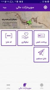 اسکرین شات برنامه همراه بانک ایران زمین 6