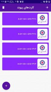 اسکرین شات برنامه همراه بانک ایران زمین 1