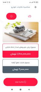 اسکرین شات برنامه کاراف: مشاوره خرید و قیمت خودرو 7