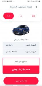اسکرین شات برنامه کاراف: مشاوره خرید و قیمت خودرو 1