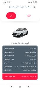 اسکرین شات برنامه کاراف: مشاوره خرید و قیمت خودرو 6