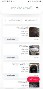 اسکرین شات برنامه کاراف: مشاوره خرید و قیمت خودرو 2
