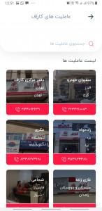 اسکرین شات برنامه کاراف: مشاوره خرید و قیمت خودرو 3
