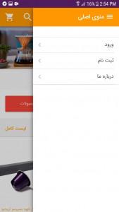 اسکرین شات برنامه فروشگاه اینترنتی میک کافی 5
