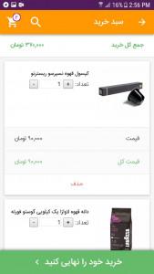 اسکرین شات برنامه فروشگاه اینترنتی میک کافی 9
