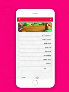 اسکرین شات برنامه آموزش فارسی دبستان 4