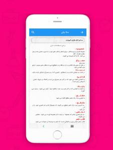 اسکرین شات برنامه آموزش فارسی دبستان 3