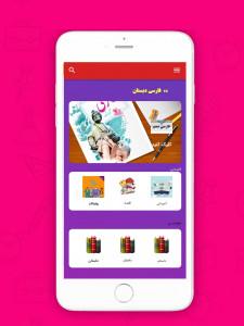 اسکرین شات برنامه آموزش فارسی دبستان 1