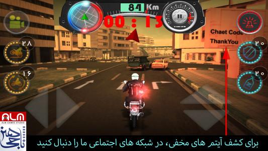 اسکرین شات بازی گشت پلیس موتوری 2