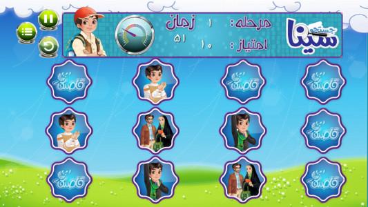 اسکرین شات بازی کارت حافظه سینا جستجو 2