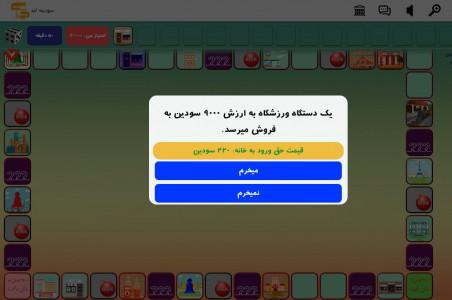 اسکرین شات بازی سودینه 7