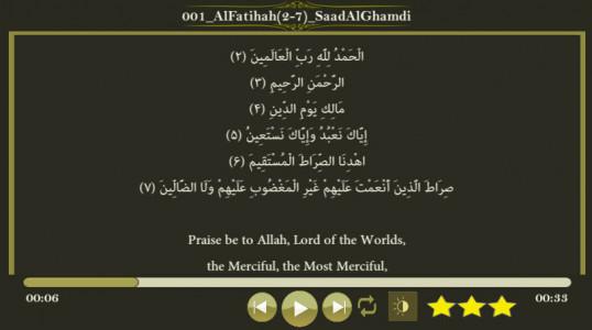 اسکرین شات برنامه زیباترین تلاوت های قرآنی 2