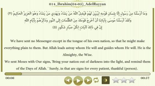 اسکرین شات برنامه زیباترین تلاوت های قرآنی 7