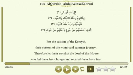 اسکرین شات برنامه زیباترین تلاوت های قرآنی 5