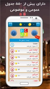اسکرین شات بازی جدول مدرن 2