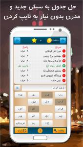 اسکرین شات بازی جدول مدرن 5