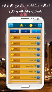 اسکرین شات بازی جدول مدرن 4