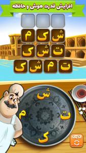 اسکرین شات بازی بازی آمیرزا 3