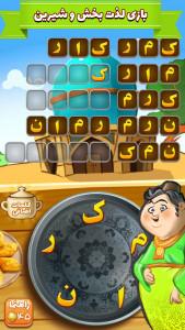 اسکرین شات بازی بازی آمیرزا 5